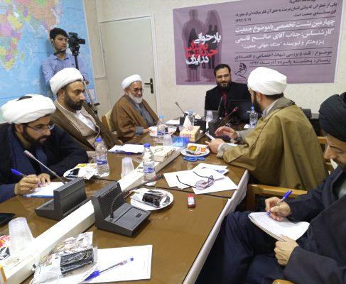 نشست تخصصی بحران جمعیت در ایران